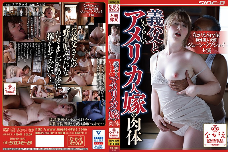 NSPS-920 Dirty With Father In Law, American Wife's Body