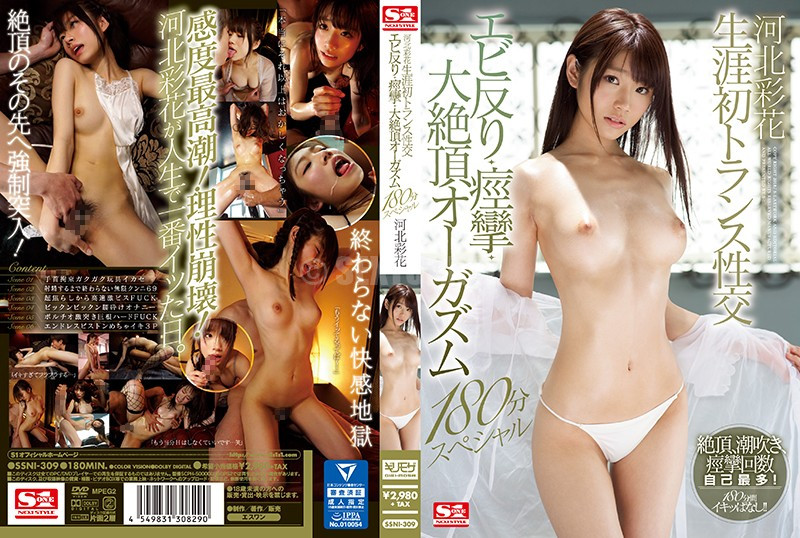 SSNI-309 Ayaka Kawakita Her First-Ever Trance Fuck Back Breaking, Spasming, Massively Squirting Orgasms 180 Minute Special