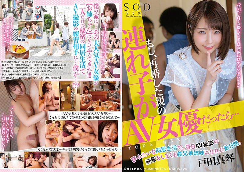 STARS-124 What If Your Parents Got Married, And They Brought A New Daughter (Your Stepsister) And She Turned Out To Be An Adult Video Actress… For The Next Few Days, You Were Living A Dream-Cum-True, Practicing Your Adult Video Moves On Your New Stepsister. Makoto Toda